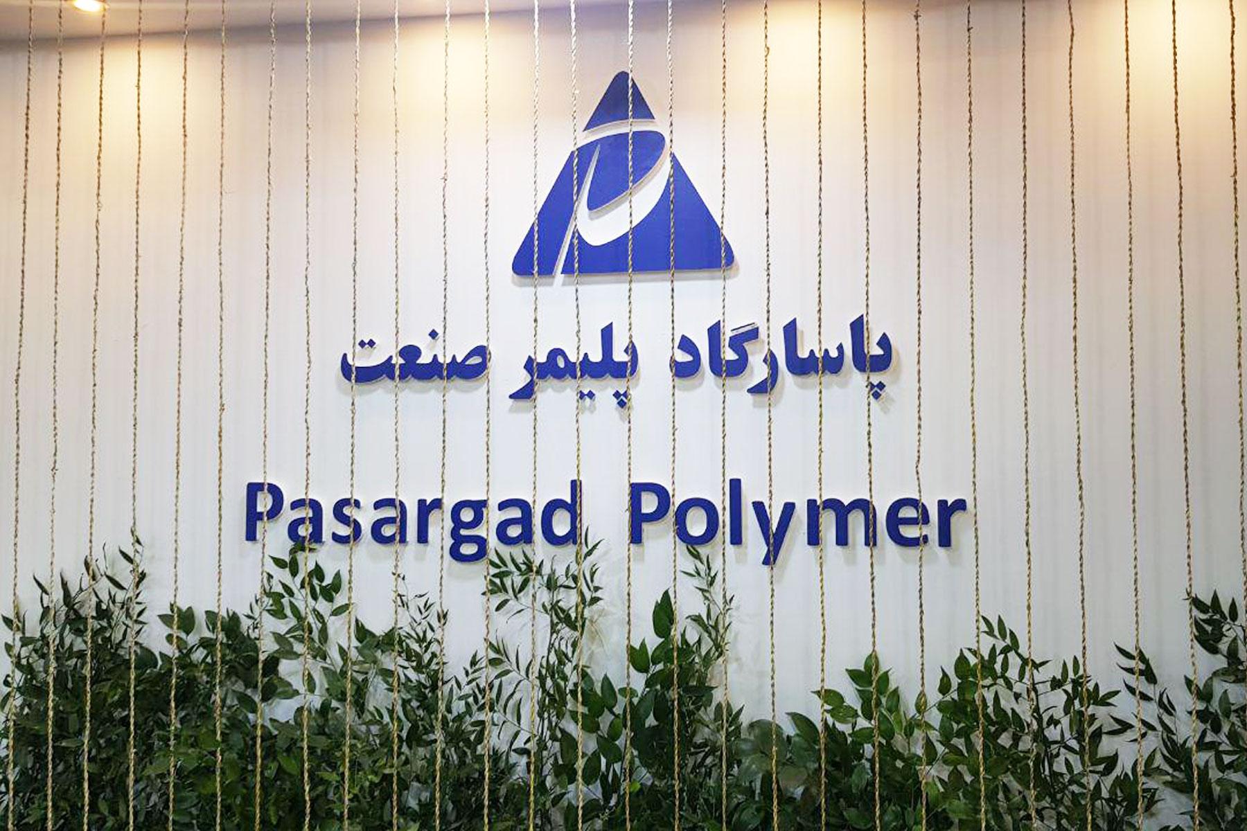 غرفه پاسارگاد پلیمر صنعت