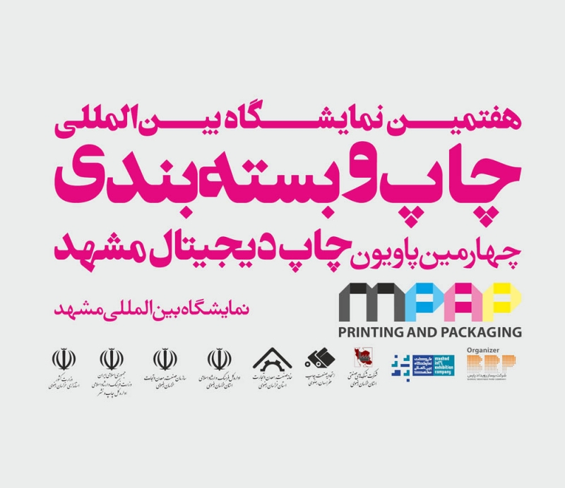 The 7th Mashhad International Exhibition Of printing & Packing